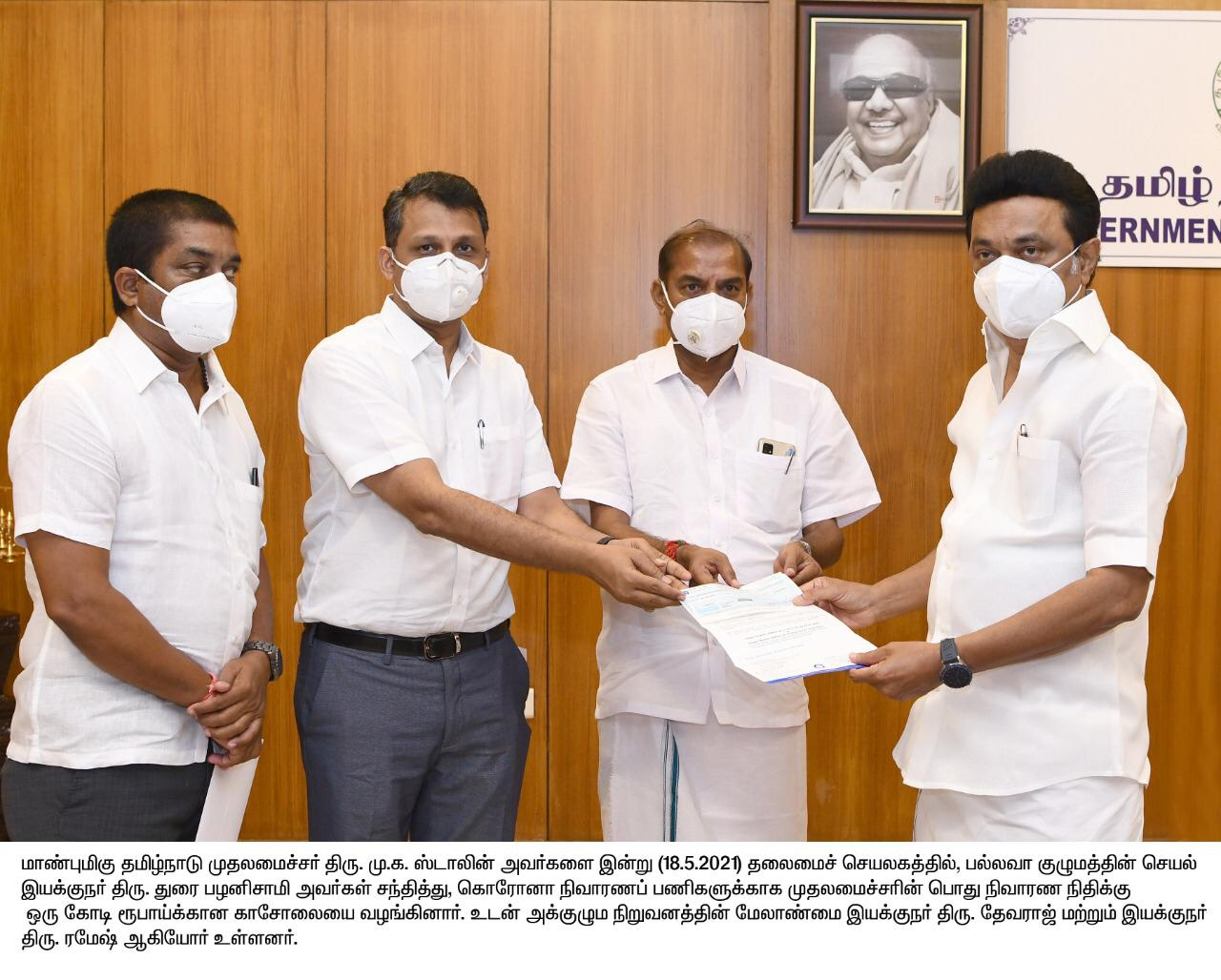 Pallavaa Group / VSM Weaves Contributes To COVID-19 Relief Fund