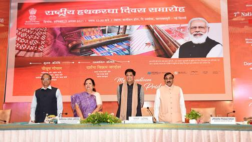 Handloom production needs to Double from present level around Rs.60000 Cr to Rs 125000 crore in 3 years – Shri Goyal